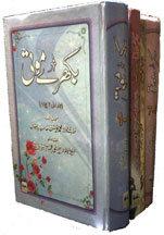 Bikhre Moti Urdu - 12 Parts Set - (Bounded in 3 Volumes)