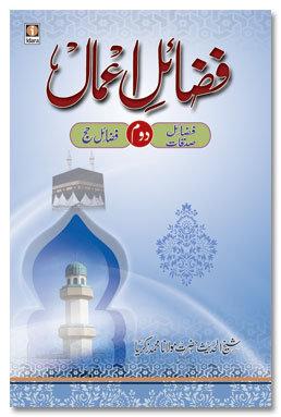 Fazail-E-Amaal Vol-2 - Fazail-E-Sadaqat and Hajj (URDU)