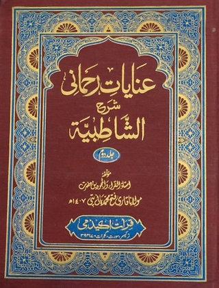 Inayat E Rahmani Sharhe Shatbiya ( 3 vols )