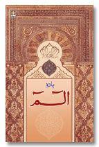 Para Alif Lam Large Bold Writing ( Paper )