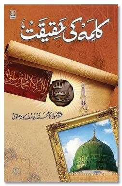 Kalime ki Haqeeqat | Maulana Muhammad Saad Kandhlawi