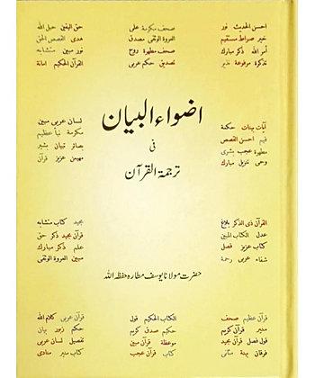 Adwaa'ul-Bayan (Medium Size)