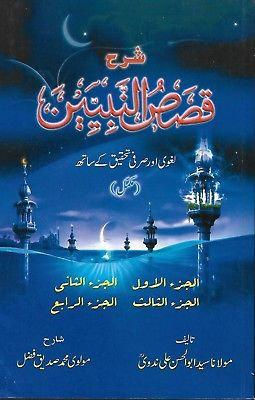 Sharh Qasas al-Nabiyyin (Urdu Translation)