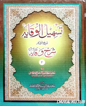 Tasheel Al Wiqaya Sharhe Urdu Sharhe Wiqaya ( 2 Vol )