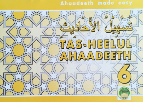 Tas-heelul Ahadeeth Part 6 (Hadith Made Easy)