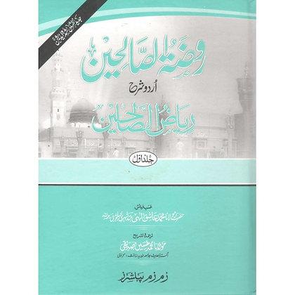 Raudatus-Saliheen Sharah Riyad al-Saliheen Urdu ( 5 Vols )
