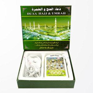 Dua Hajj and Umrah Electronic Guide