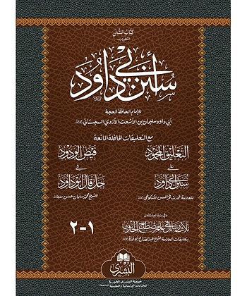 Sunan Abu Dawud Bushra (2 Vol)