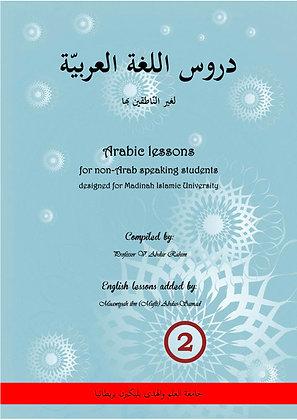 Durus al-Lughah al-Arabiyyah (Part 2) ( Adab )