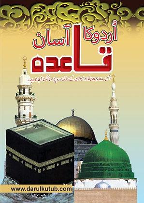 Asan Urdu ka Qaidah ( Panjab Text )