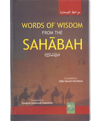 Words Of Wisdom From The Sahabah
