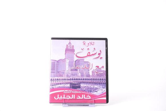 Surah Yusuf & Dua By Shaikh Khalid Jaleel
