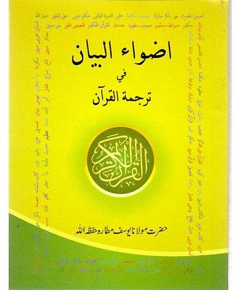 Adwaa'ul-Bayan (Pocket Size)