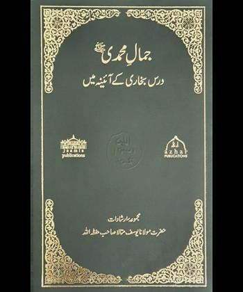 Jamale Muhammadi Vol 1 & 2 Combined
