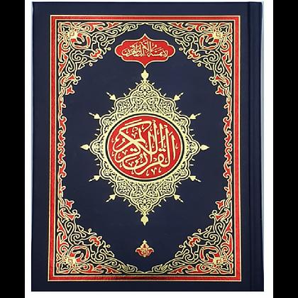 SA 13 Line Quran ( Taj Company)