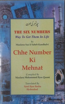 The Six Numbers