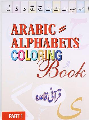 Arabic Alphabet Colouring Book