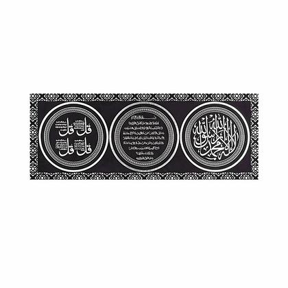 4 QUL/ AYAT-AL-KURSI/ KALIMA SUEDE CANVAS BLACK & SILVER