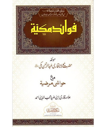 Fawa'id-e-Makkiyyah