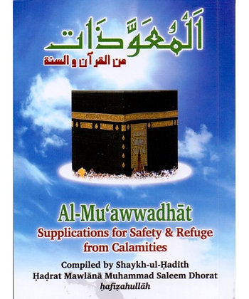 Al-Mu'awwadhat ( Pocket )