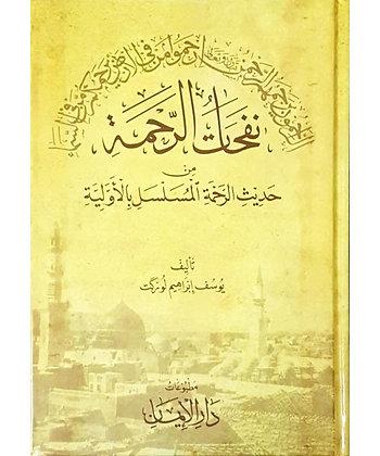Nafahaat al-Rahmah