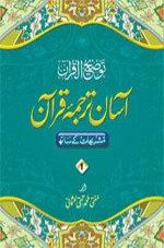 Asaan Tarjuma Quraan ( 3 Vol ) Mufti Taqi Uthmani