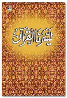 Yassarnal Quran Big - Arabic Urdu