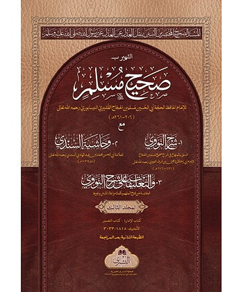 Sahih Muslim (3 Vol) MB