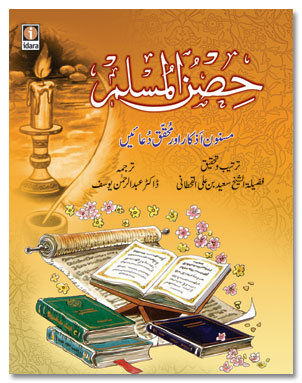 Hisnul Muslim Pocket Arabic-Urdu