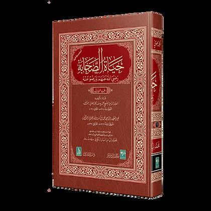 Hayatus Sahabah - Arabic - 3 Vols Set