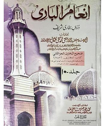 In'am al-Bari - Durus-e-Bukhari Sharif