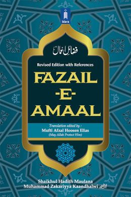 Fazail-e-Aamaal (Revised Translation) Mufti Afzal