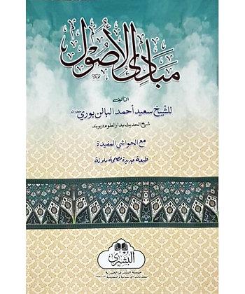 Mabadi' al-Usul