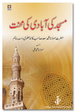 Masjid Ki Aabadi Ki Mehnat - Maulana Muhammad Saad Sahab