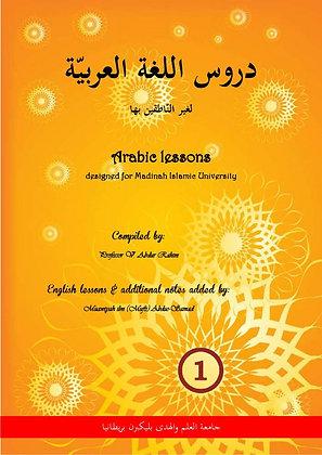 Durus al-Lughah al-Arabiyyah (Part 1) Adab