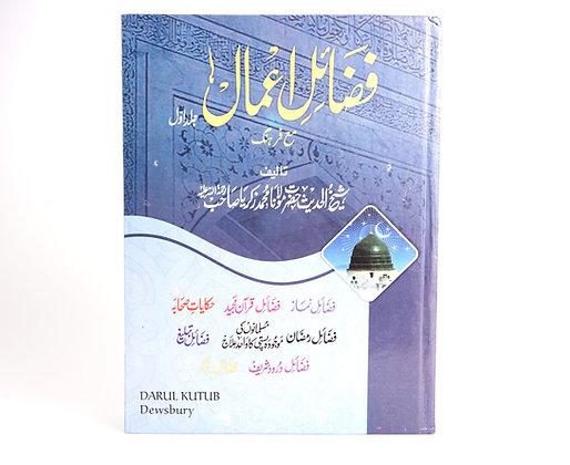 Fazail Amaal large urdu
