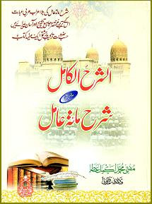 Al-Sharh al-Kamil Sharh Miata Amil : Urdu