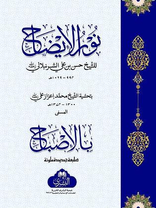 Nur al-Idah (Arabic) Bushra
