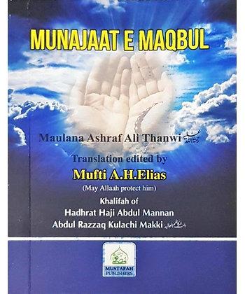 Munajaat e Maqbul ( Pocket )