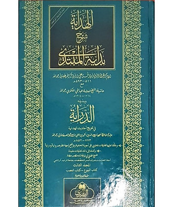Al-Hidayah - Volume 3 & 4 (2 Vol) MB