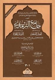 Jami' al-Tirmidhi [3 Volumes]