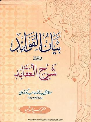 Bayaanul Fawaid (Sharh Aqaaid) 2 Vols