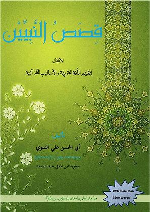 Qasas An-Nabiyyeen (Parts 1-4)