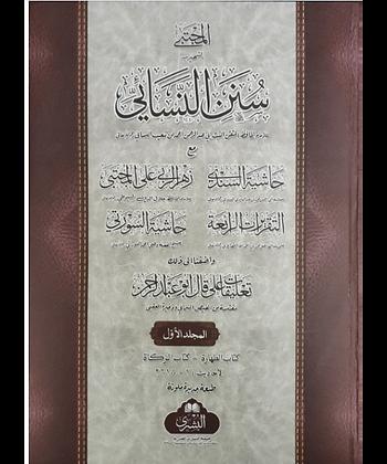 Sunan al-Nasa'i ( 2 vols )