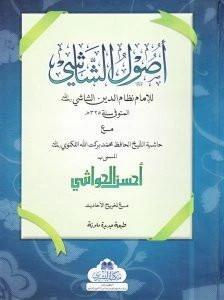 Usul al-Shashi (Arabic) Bushra