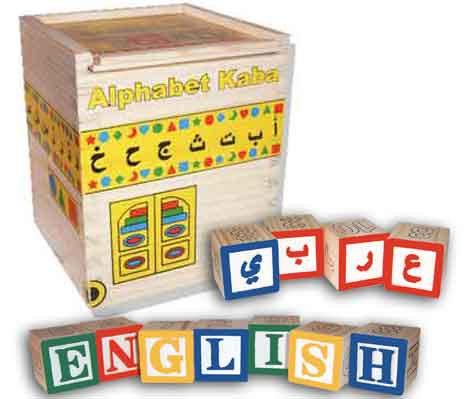 Arabic Alphabet Blocks Kaba