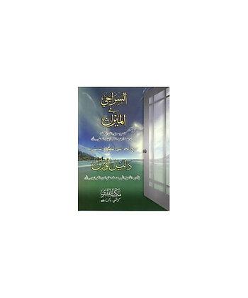 Al-Siraji Fi 'l-Mirath