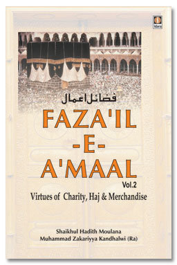 Fazail-e-A'maal (Vol 2) (Sadaqat)