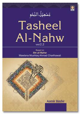 Tasheel Al-Nahw English | Based on Ilm Nahw