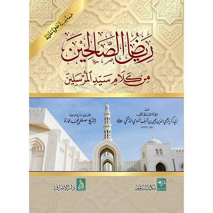 Riyad al-Salihin (Arabic)